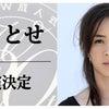 ついに3人目の豪華ゲスト発表!!!の画像