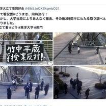 竹中平蔵が「パソナ会長」は裏かな?の記事に添付されている画像