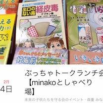 ぶっちゃけトークランチ会【minakoとしゃべり場】の記事に添付されている画像