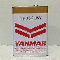ヤンマー トラクター TFプレミアム 4L 田植機 建設機械 お買い上げありがとの記事に添付されている画像