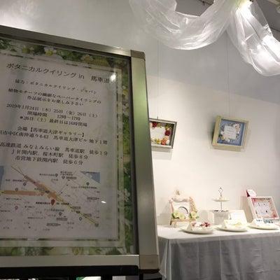 ボタニカルクイリング横浜馬車道展始まります!の記事に添付されている画像