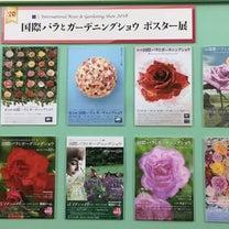 本日のブログは【 国際バラとガーデニングショウありがとう&さようなら】です!の記事に添付されている画像
