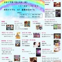 【2月20日(水)】虹色カーニバル  vol.2@水沢メイプル 出店内容ご紹介その記事に添付されている画像