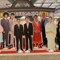 初めて体験!  吉本新喜劇を見てきました。笑うと波動が上がるよ〜の記事に添付されている画像