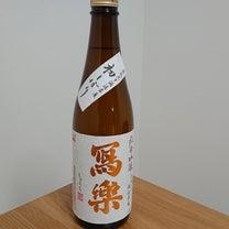 《福島 宮泉銘醸》 写楽 純愛仕込 純米吟醸 初しぼりの記事に添付されている画像