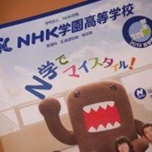 NHK学園をご存知で…