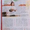 山陽新聞リビングガイドに掲載されました^ ^の画像