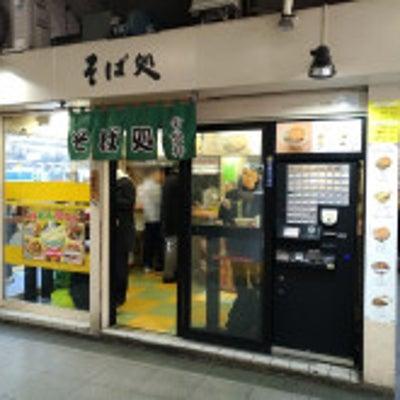 そば処 常盤軒 @JR品川駅の記事に添付されている画像