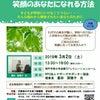 3月2日(土) 喜田菜穂子先生 起立性調節障害 / 不登校の子を持つ親セミナーの画像