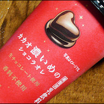 守山乳業「カカオ濃いめのショコラオレ 200g」試飲の記事に添付されている画像