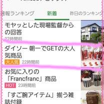 1/23(水)☆【 アメーバトピックス 】昨日のランキングの記事に添付されている画像