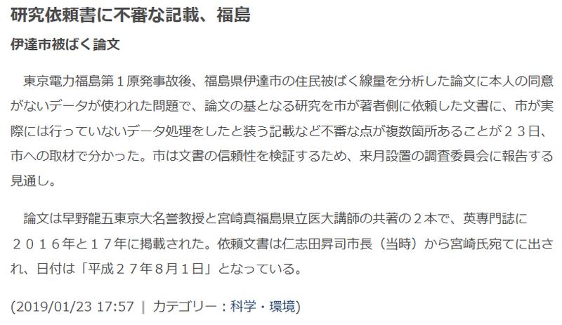 〔2015年宮崎氏が伊達市・半澤理事(当時)に個人線量調査で取得した同意書のコピーを要求〕