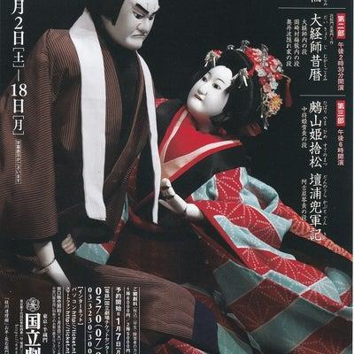 2月東京文楽公演も必見!の記事に添付されている画像