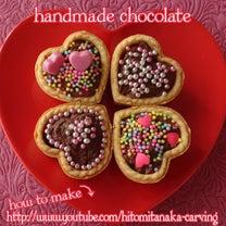 100均DIY手作りチョコレートタルトの記事に添付されている画像
