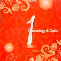 今日の数字とラッキーカラー・1番&レッドの記事に添付されている画像