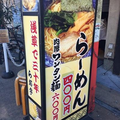 * 浅草で30年続くラーメン屋さん ら麺亭 *の記事に添付されている画像