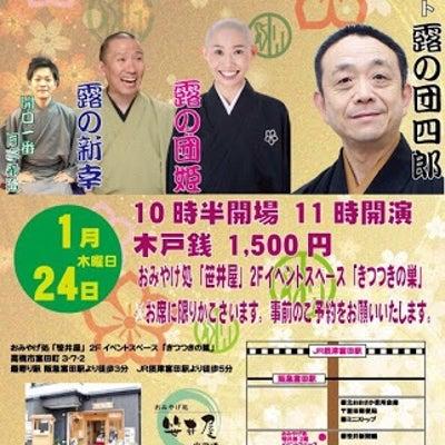 高槻 富田にて きつつき寄席でございますの記事に添付されている画像