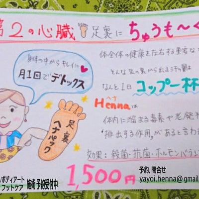 ☆試しに足裏ヘナ/チラシ作成☆の記事に添付されている画像