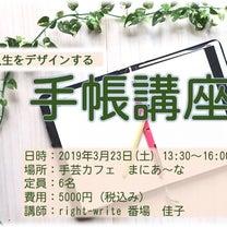 【3/23午後・満席】人生をデザインする手帳講座@武蔵小金井【土曜開催】の記事に添付されている画像