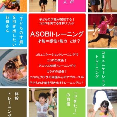 【満席のお知らせ】2/17 ASOBIトレーニング ベーシック講座の記事に添付されている画像