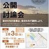 吉川市長選挙公開討論会開催!の画像