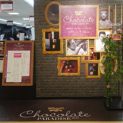 ポムダムールトーキョー チョコレートパラダイス西武池袋本店の記事に添付されている画像
