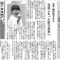 産経新聞に登場!の記事に添付されている画像