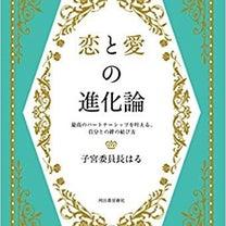 人間の基礎工事     by八木さやちゃんの記事に添付されている画像