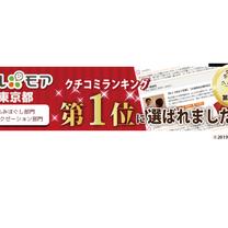 京王線・アロマなら【つつじヶ丘・太古】の記事に添付されている画像