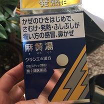 インフルエンザにかかってしまったの記事に添付されている画像