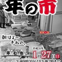 福井県勝山市 年の市の記事に添付されている画像