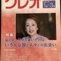 大阪市男女共同参画クレオの機関誌に紹介されましたの記事に添付されている画像