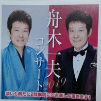 ☆彡待ちに待ちました 明日25日2019年 舟木一夫コンサートスタートしますの記事に添付されている画像