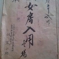 【西条昇の上方喜劇史コレクション】昭和初期の吉本興業の時代喜劇「女房入用」検閲済の記事に添付されている画像