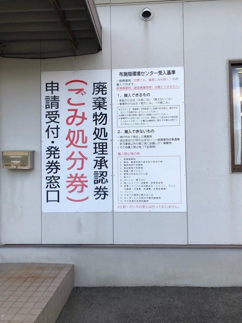 ゴミ 神戸 市 大型