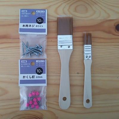 【セリア】DIYアイテム、いつも買うもの。はじめて買うもの。の記事に添付されている画像