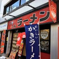 仙台市一番町とんとんラーメンの記事に添付されている画像