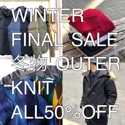 大盛り上がりの冬物最終セール初日と東京出張の記事に添付されている画像
