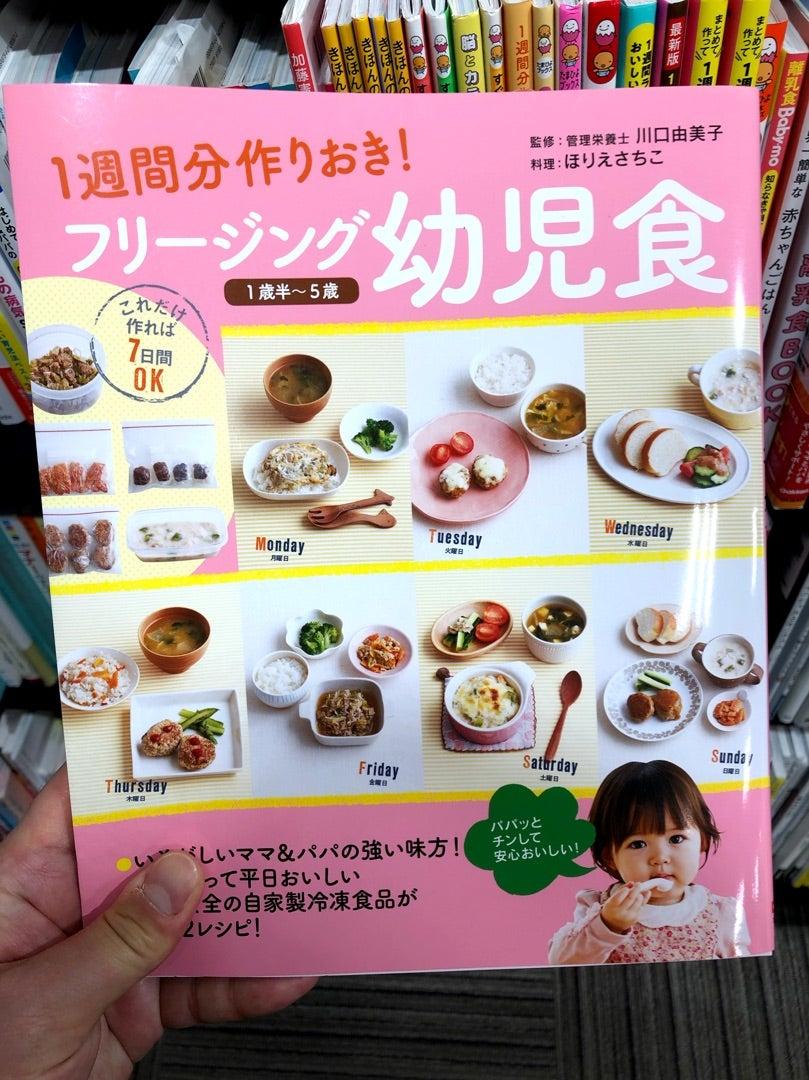 幼児食」の作り置き