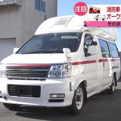 栃木で中古の消防車や救急車をネットオークションに懸けるの記事に添付されている画像
