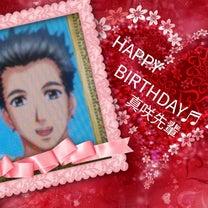 真咲先輩、お誕生日おめでとうございます(^-^)人(^-^)の記事に添付されている画像