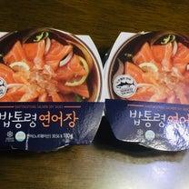 コンビニで買う 韓国土産 海老の醤油漬けとその仲間たちの記事に添付されている画像