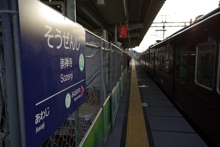 崇禅寺駅582