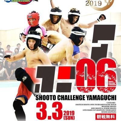 3月3日 アマ修斗(一般・初級・児童)OT&OM山口大会 募集開始の記事に添付されている画像