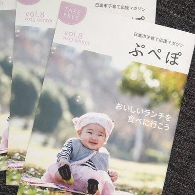 日進市子育て応援マガジン「ぷぺぽ」に掲載中の記事に添付されている画像