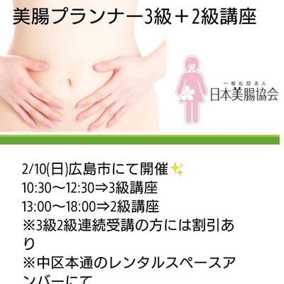 広島市内にて美腸プランナー3級と2級開催の記事に添付されている画像