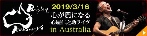 トーク&ライブ2019