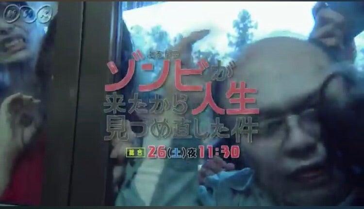 さてさて、明日の夜11時半からNHKドラマ「ゾンビが来たから人生見つめ直した件」の第2話が放送されます(*^^*)