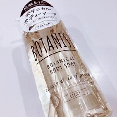 BOTANIST ボタニカルボディーソープ ライトの記事に添付されている画像