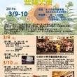 ひまわり甲子園201…